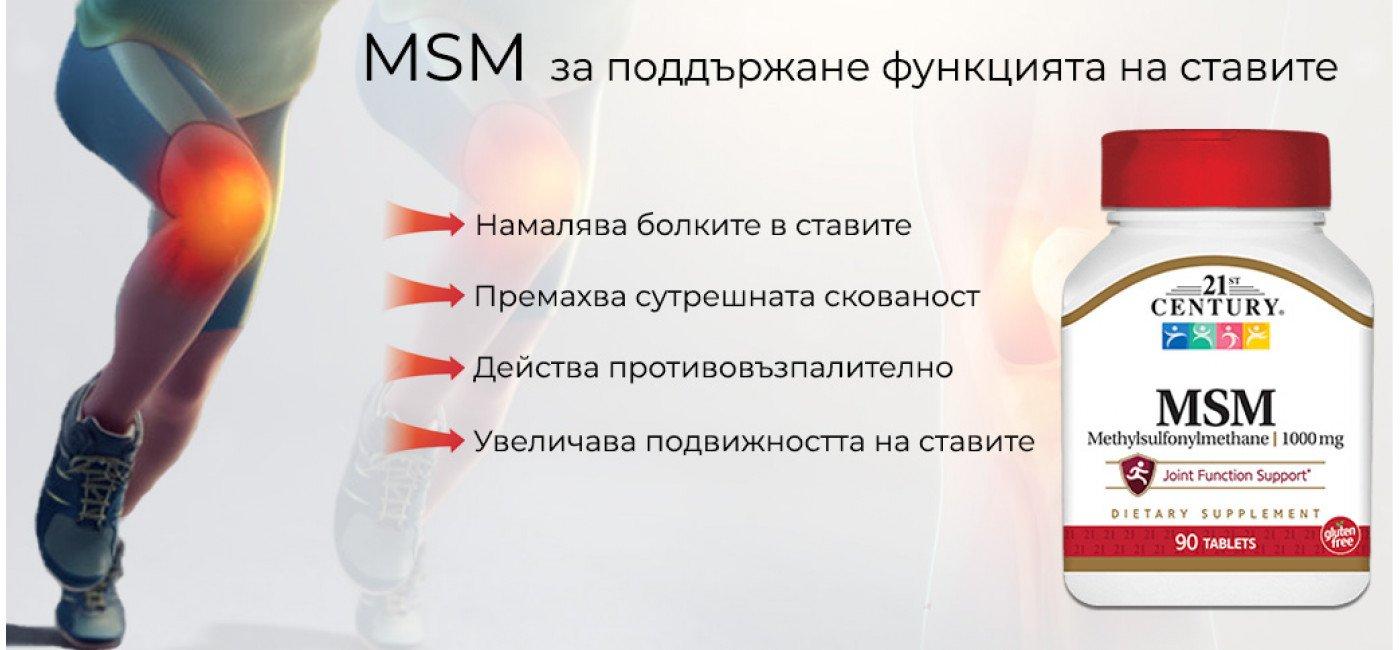MSM на топ цена