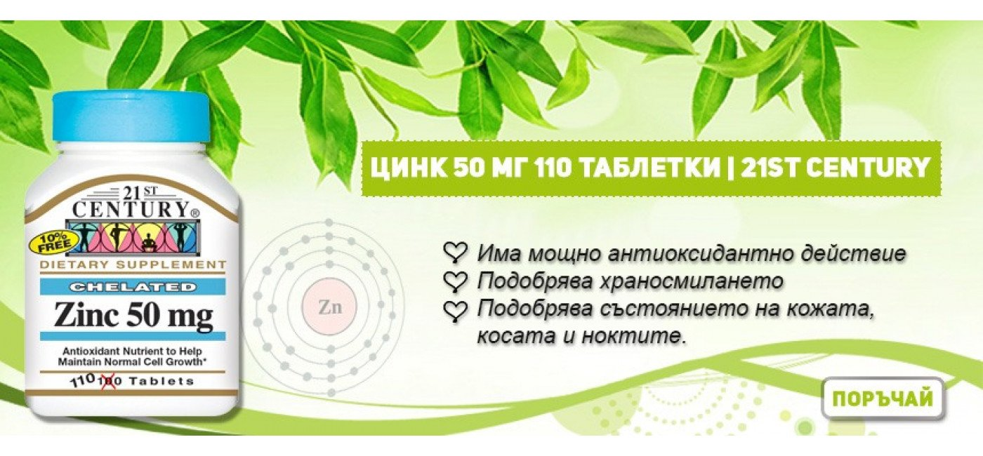 Цинк 50 мг 110 таблетки на супер цена и редовни промоции